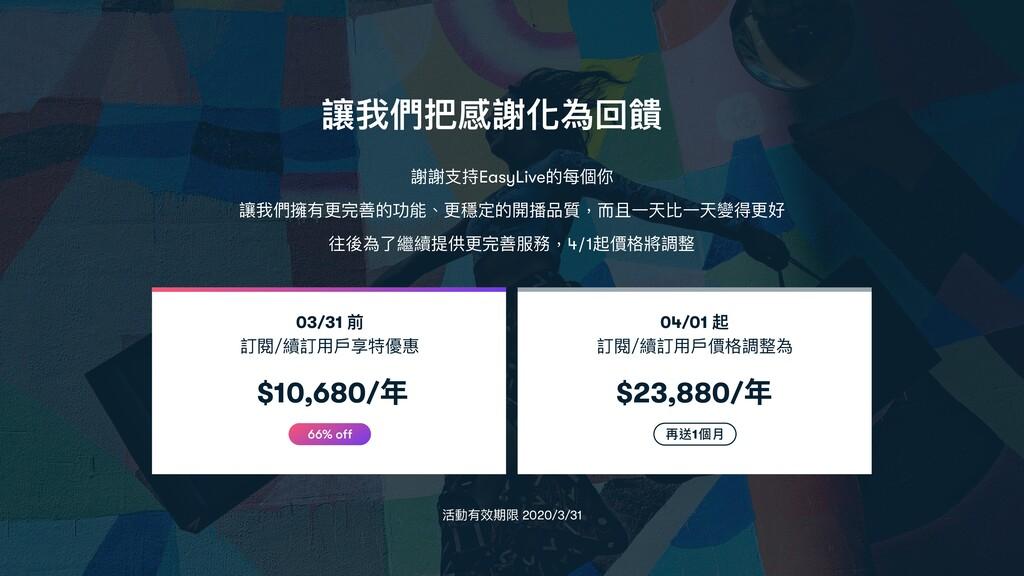 03/31 前 訂閱/續訂⽤⼾享特優惠 活動有效期限 2020/3/31 $10,680/年 ...