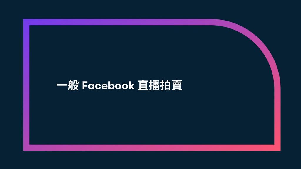 一般 Facebook 直播拍賣