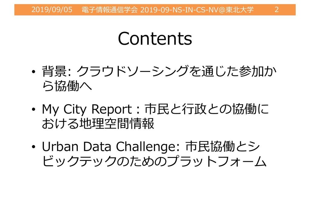 2019/09/05 電⼦情報通信学会 2019-09-NS-IN-CS-NV@東北⼤学 2 ...