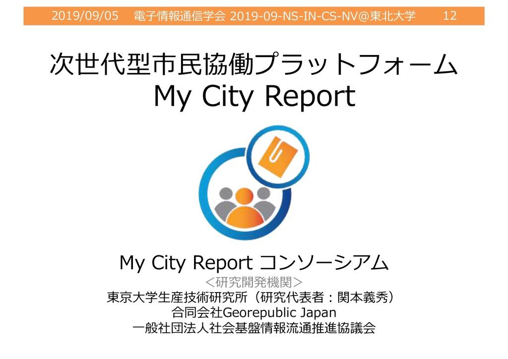 2019/09/05 電⼦情報通信学会 2019-09-NS-IN-CS-NV@東北⼤学 12...