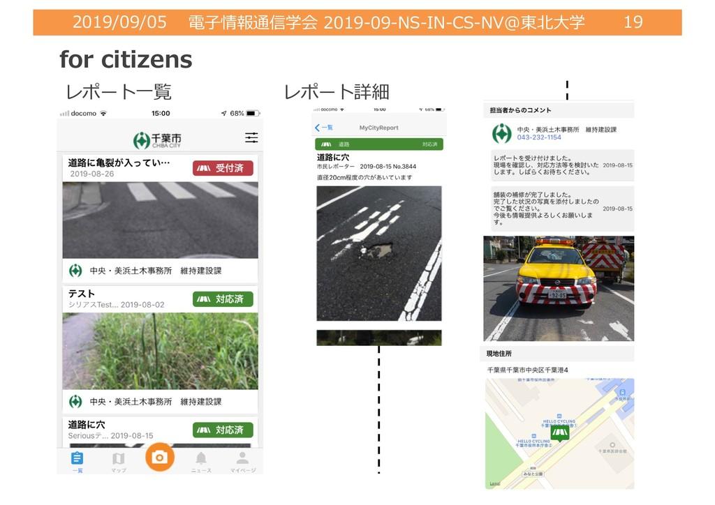 2019/09/05 電⼦情報通信学会 2019-09-NS-IN-CS-NV@東北⼤学 19...
