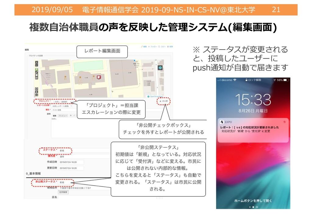 2019/09/05 電⼦情報通信学会 2019-09-NS-IN-CS-NV@東北⼤学 21...