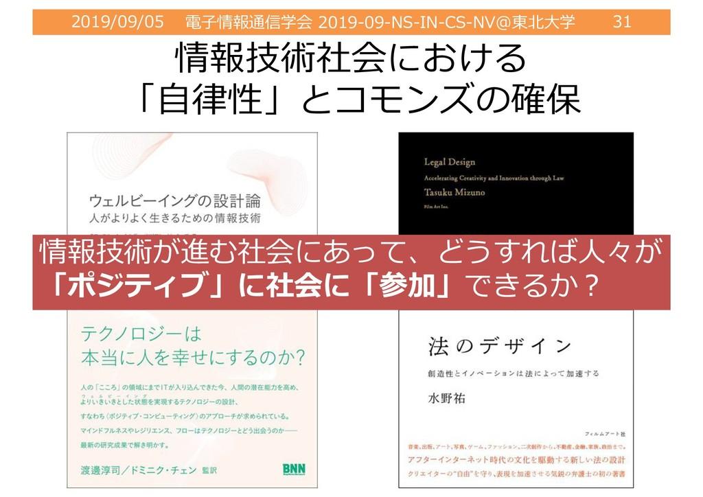 2019/09/05 電⼦情報通信学会 2019-09-NS-IN-CS-NV@東北⼤学 31...