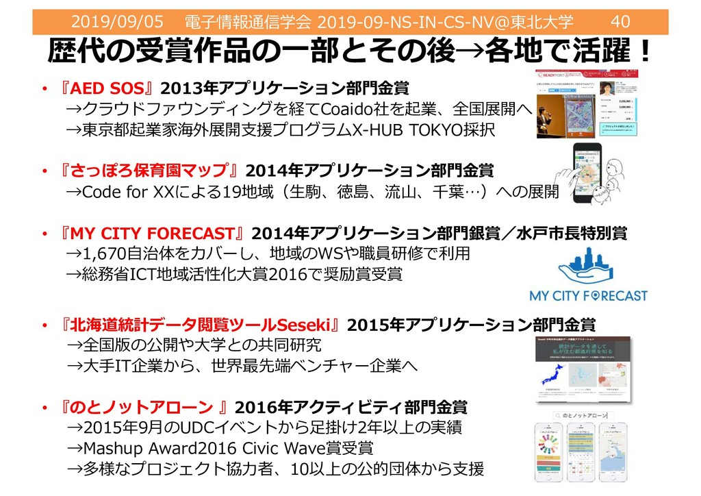 2019/09/05 電⼦情報通信学会 2019-09-NS-IN-CS-NV@東北⼤学 40...