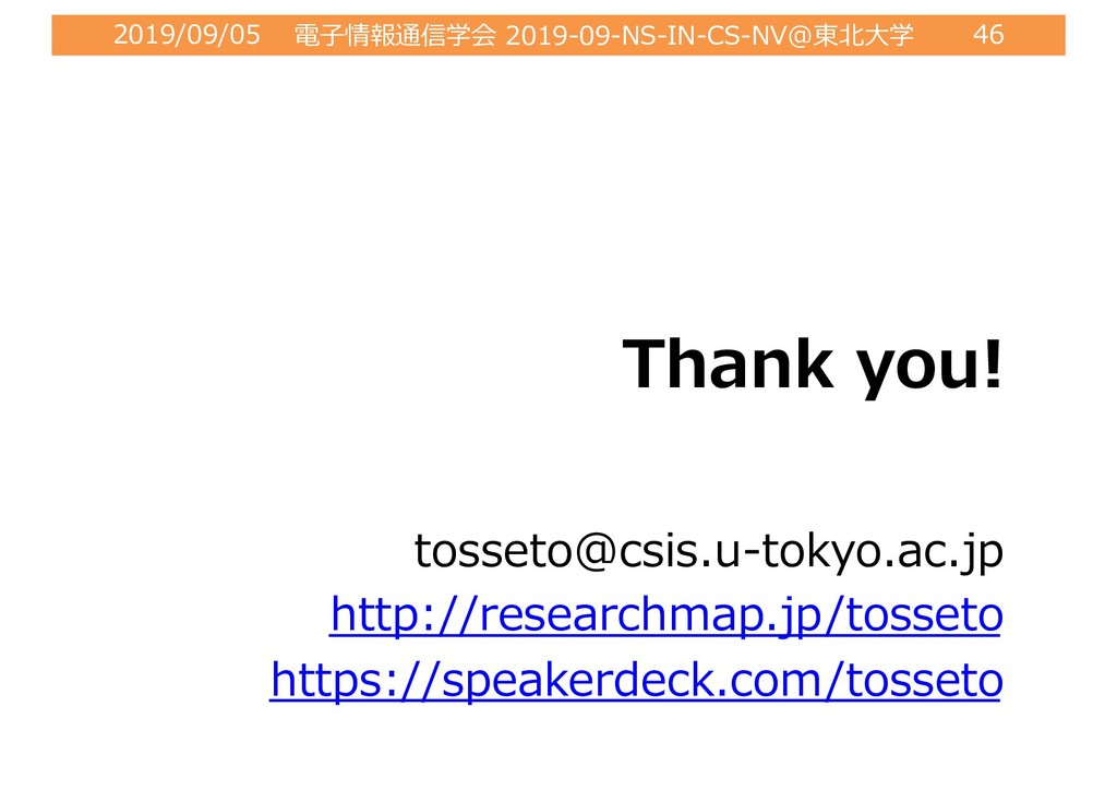 2019/09/05 電⼦情報通信学会 2019-09-NS-IN-CS-NV@東北⼤学 46...