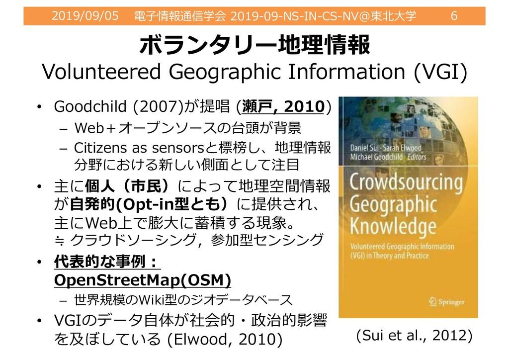 2019/09/05 電⼦情報通信学会 2019-09-NS-IN-CS-NV@東北⼤学 6 ...