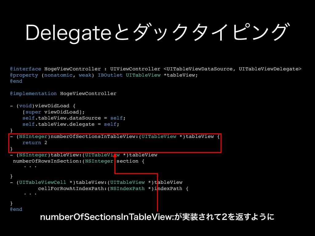%FMFHBUFͱμοΫλΠϐϯά @interface HogeViewController...