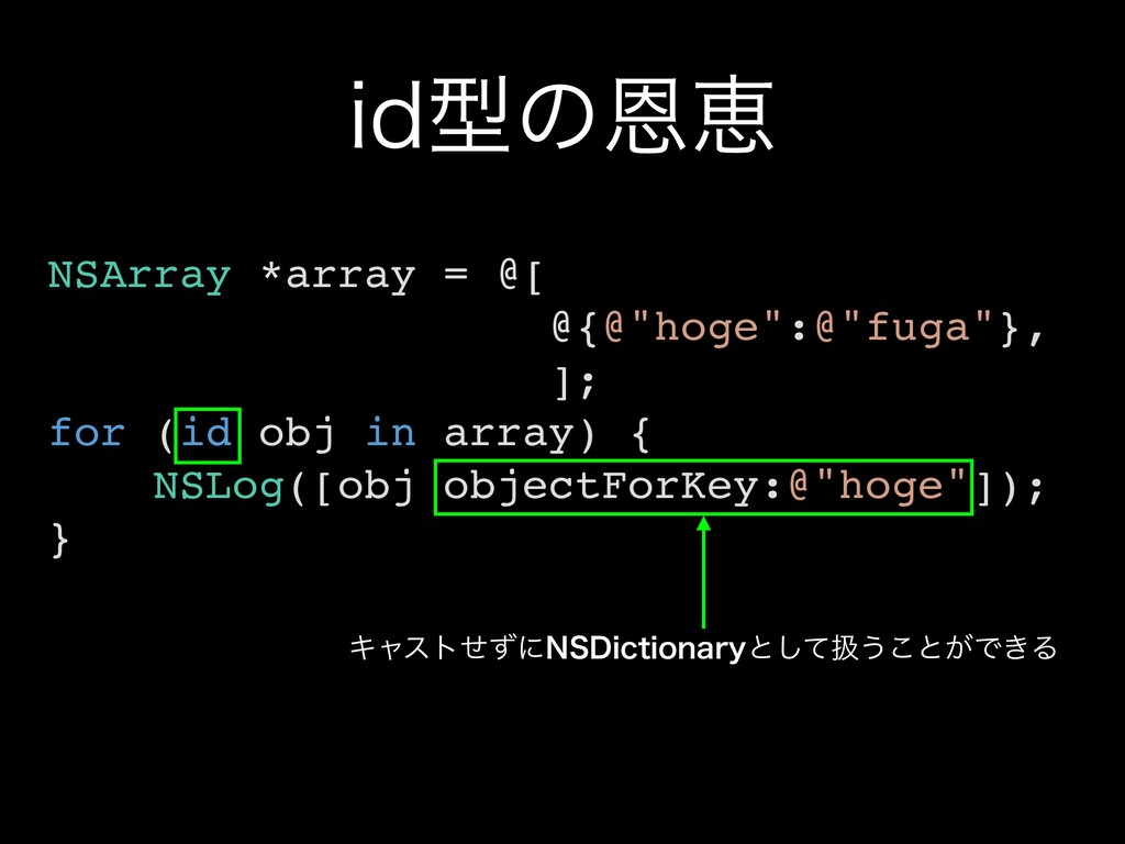 "NSArray *array = @[ @{@""hoge"":@""fuga""}, ]; for ..."