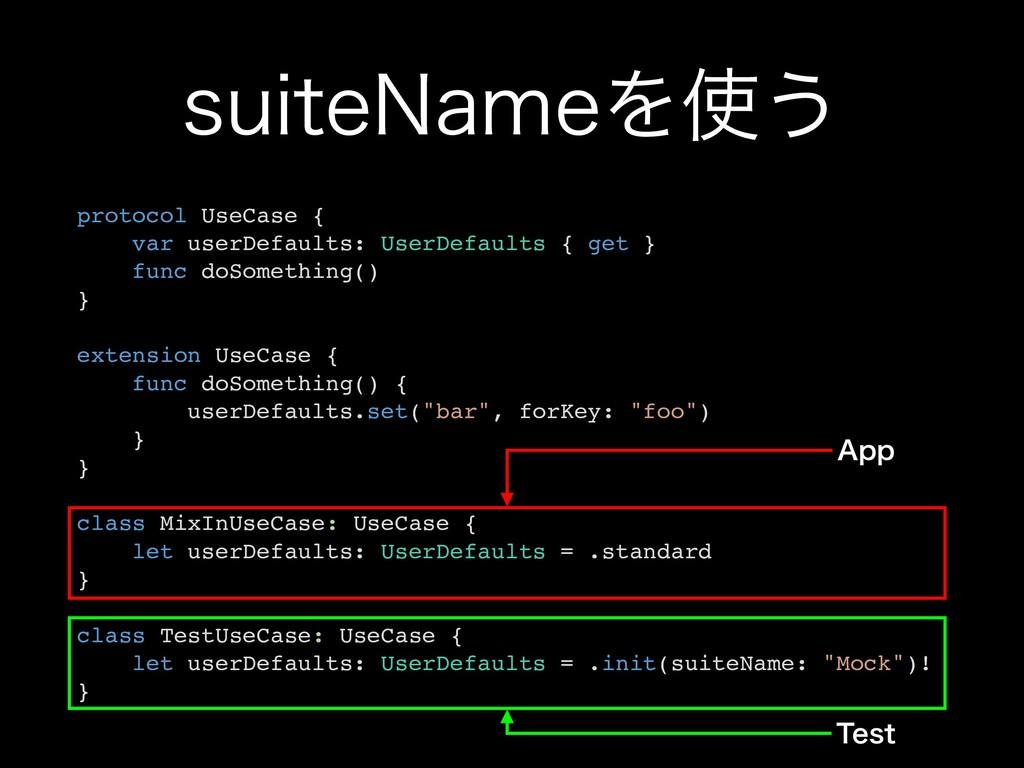 TVJUF/BNFΛ͏ protocol UseCase { var userDefault...