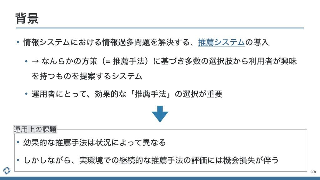 26 എܠ • ใγεςϜʹ͓͚ΔใաଟΛղܾ͢ΔɺਪનγεςϜͷಋೖ • → ͳΜΒ...
