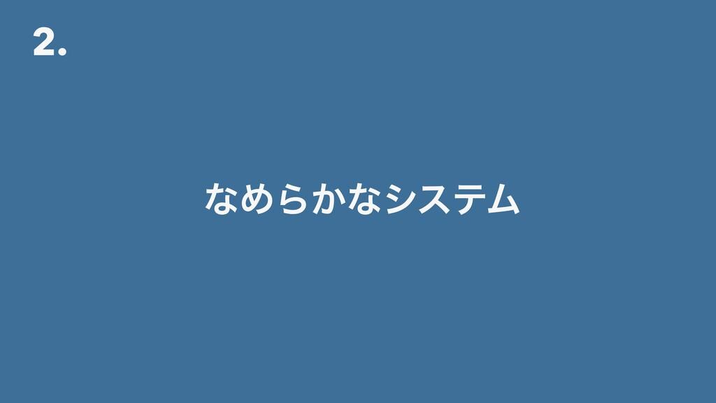 2. ͳΊΒ͔ͳγεςϜ