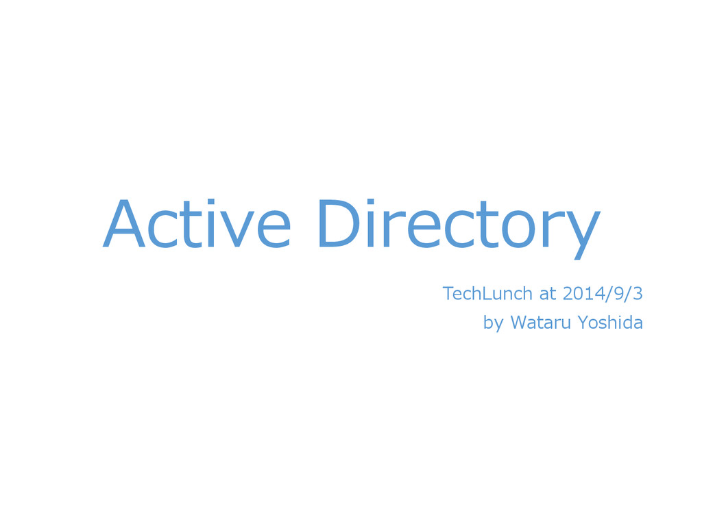Active Directory TechLunch at 2014/9/3 by Watar...