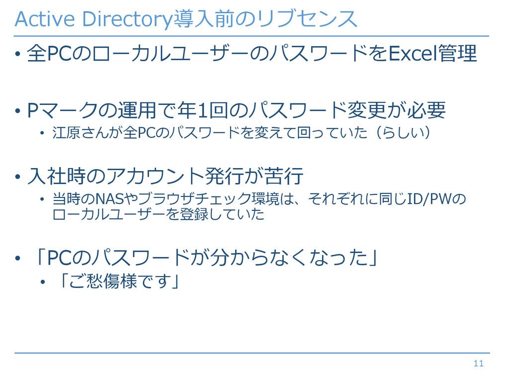 Active Directory導入前のリブセンス • 全PCのローカルユーザーのパスワードを...