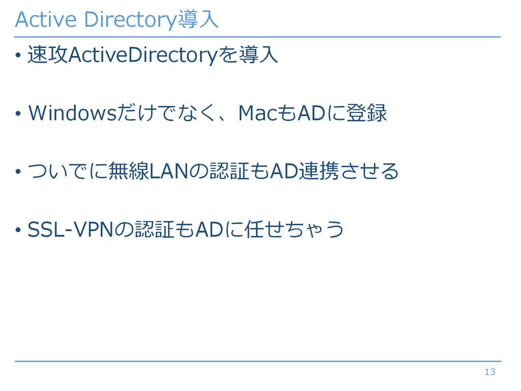 Active Directory導入 • 速攻ActiveDirectoryを導入 • Win...