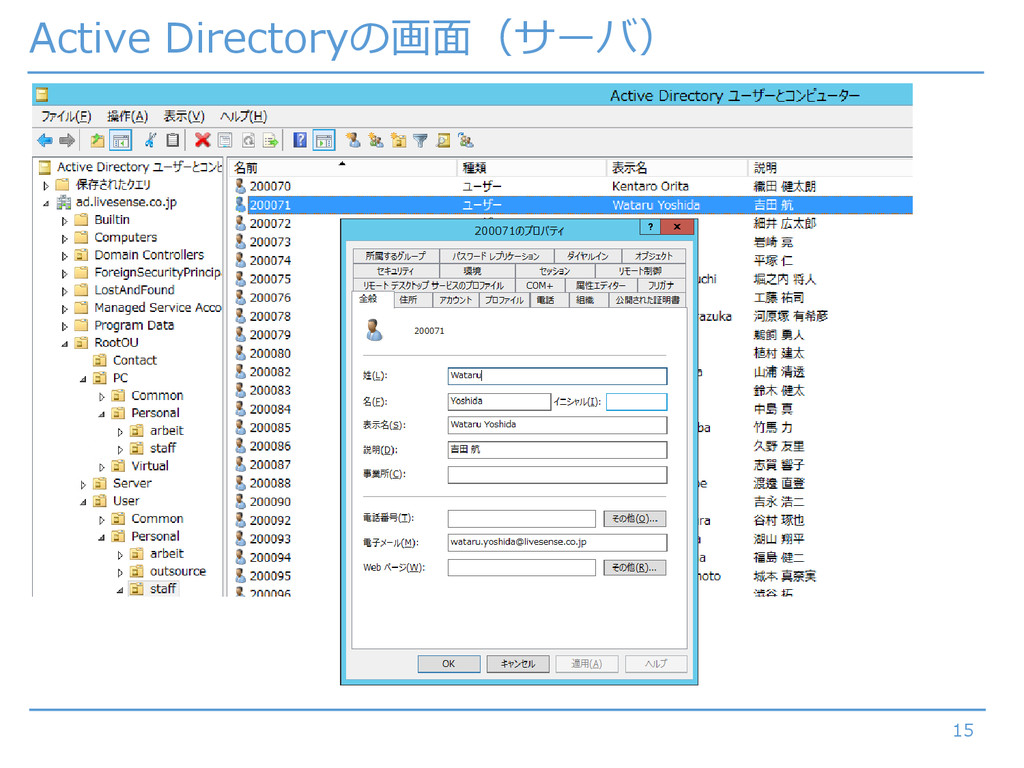 Active Directoryの画面(サーバ) 15