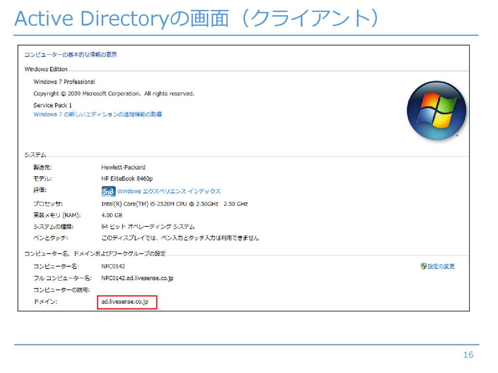Active Directoryの画面(クライアント) 16
