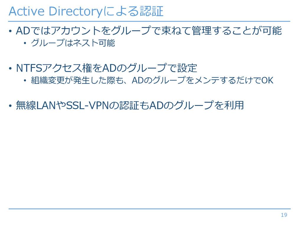 Active Directoryによる認証 • ADではアカウントをグループで束ねて管理するこ...