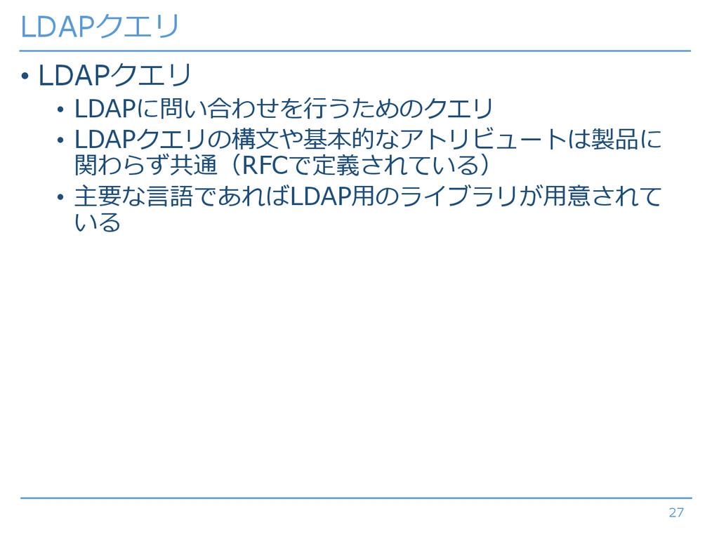 LDAPクエリ • LDAPクエリ • LDAPに問い合わせを行うためのクエリ • LDAPク...