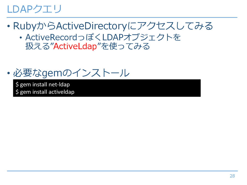 LDAPクエリ • RubyからActiveDirectoryにアクセスしてみる • Acti...