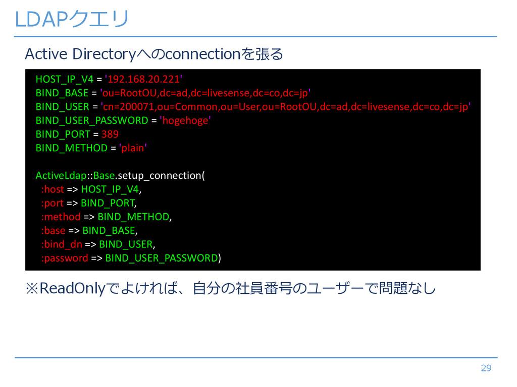 LDAPクエリ 29 HOST_IP_V4 = '192.168.20.221' BIND_B...