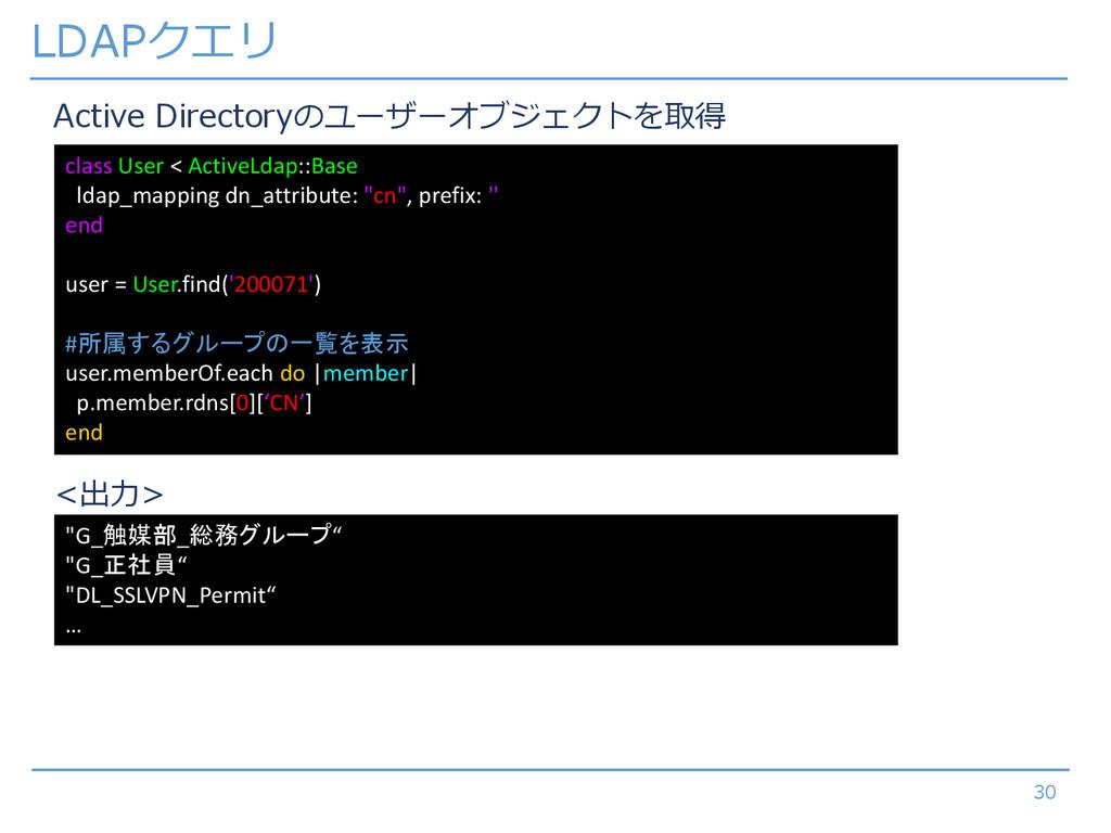 LDAPクエリ 30 class User < ActiveLdap::Base ldap_m...