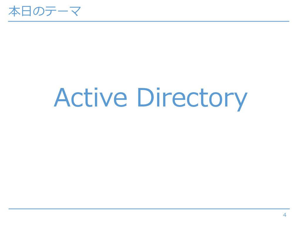 本日のテーマ 4 Active Directory