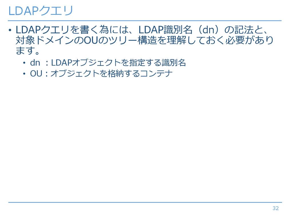 LDAPクエリ • LDAPクエリを書く為には、LDAP識別名(dn)の記法と、 対象ドメイン...