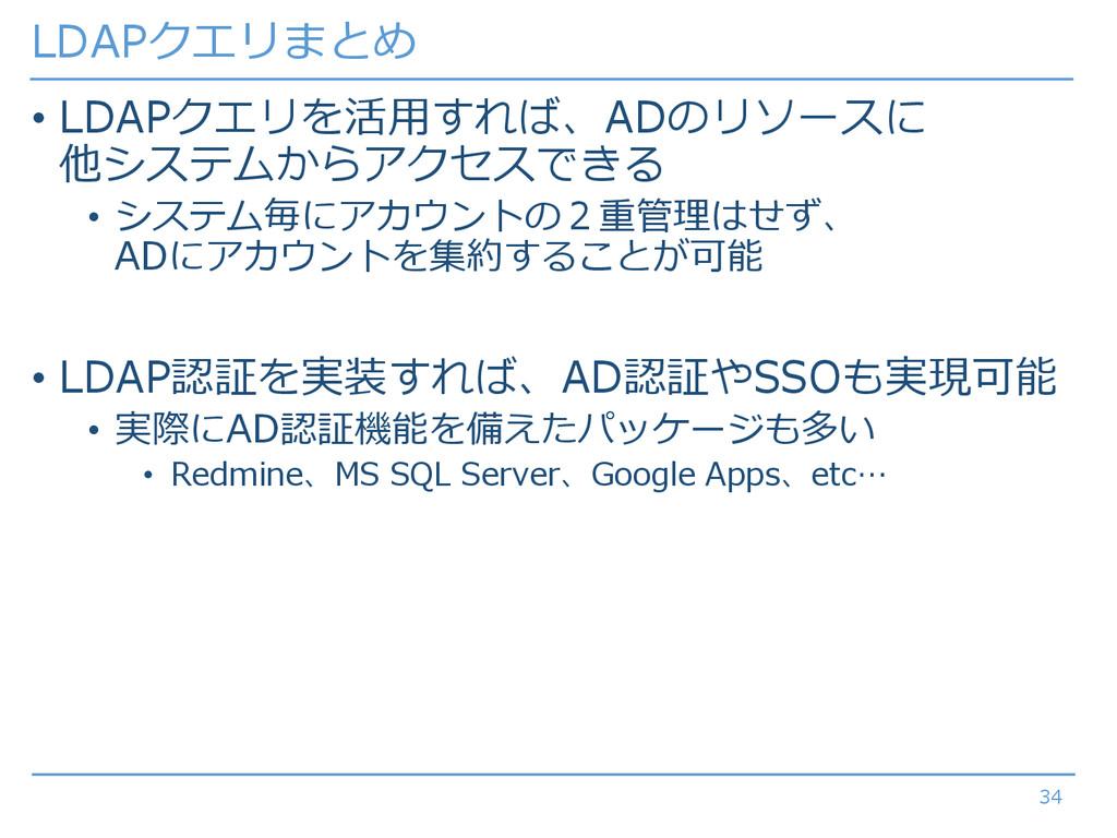 LDAPクエリまとめ • LDAPクエリを活用すれば、ADのリソースに 他システムからアクセス...