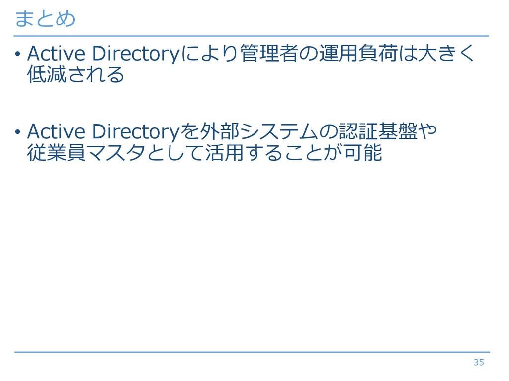 まとめ • Active Directoryにより管理者の運用負荷は大きく 低減される • A...