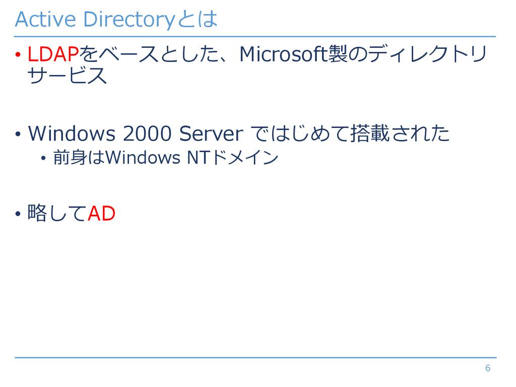 Active Directoryとは • LDAPをベースとした、Microsoft製のディレ...