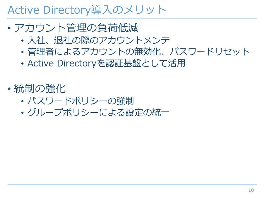 Active Directory導入のメリット • アカウント管理の負荷低減 • 入社、退社の...