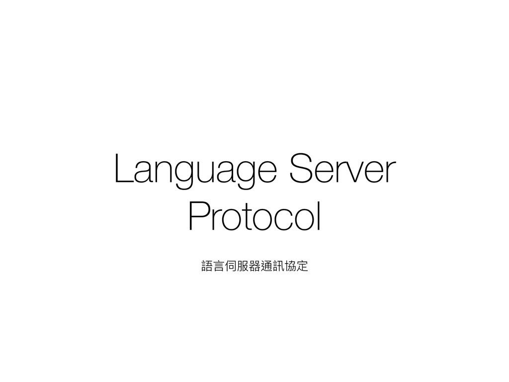 Language Server Protocol 語⾔言伺服器通訊協定