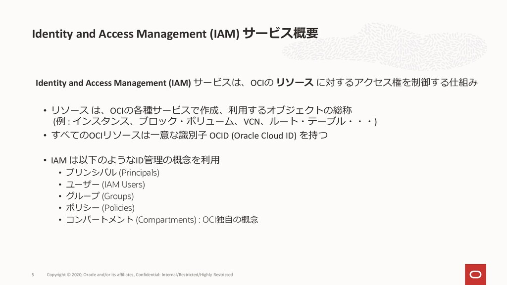 Identity and Access Management (IAM) サービス概要 Cop...