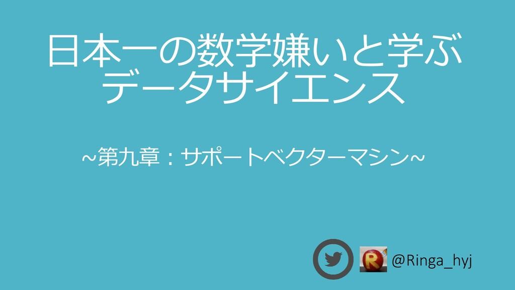 @Ringa_hyj 日本一の数学嫌いと学ぶ データサイエンス ~第九章:サポートベクターマシ...