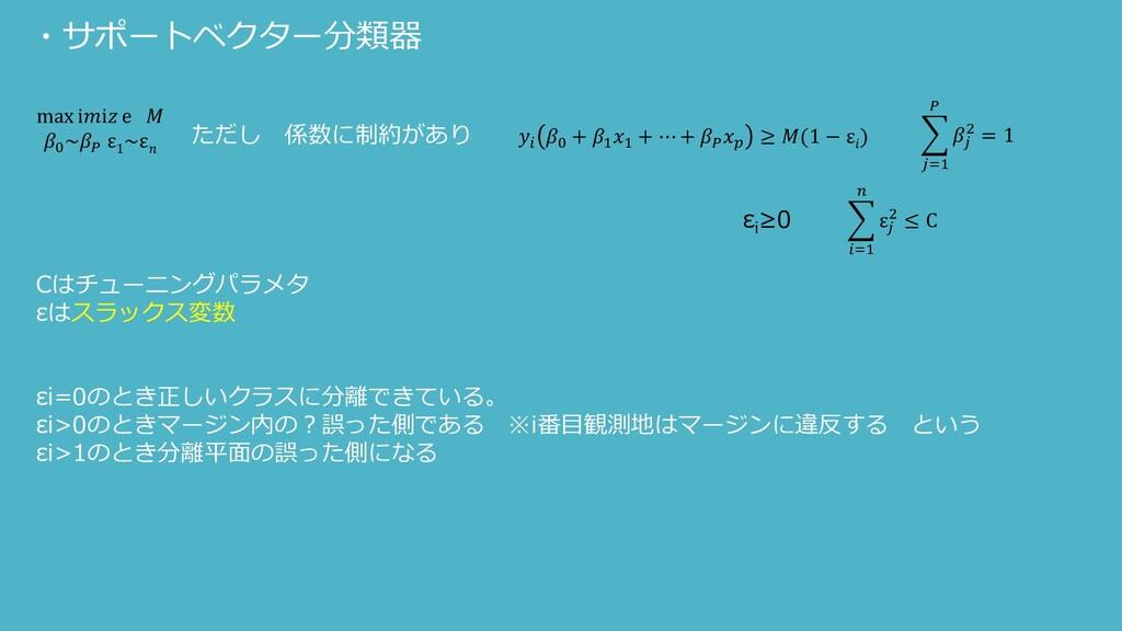 ・サポートベクター分類器 Cはチューニングパラメタ εはスラックス変数 εi=0のとき正しいク...
