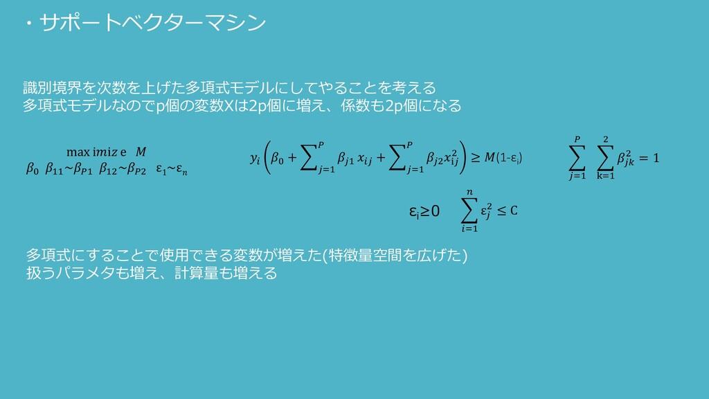 ・サポートベクターマシン 識別境界を次数を上げた多項式モデルにしてやることを考える 多項式モデ...