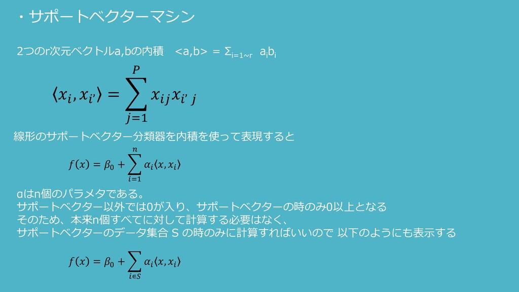 ・サポートベクターマシン 2つのr次元ベクトルa,bの内積 <a,b> = Σ i=1~r a...