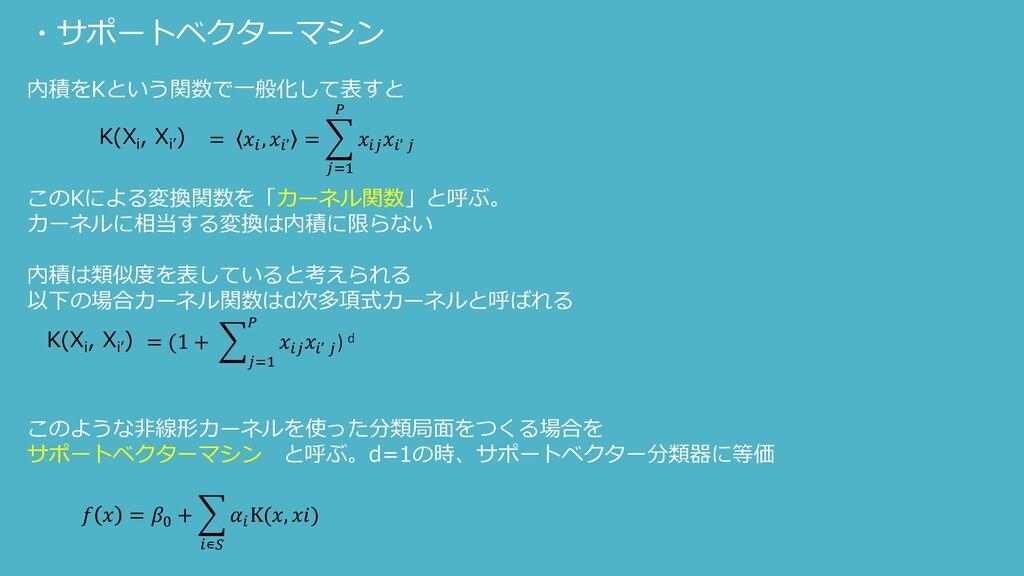 このKによる変換関数を「カーネル関数」と呼ぶ。 カーネルに相当する変換は内積に限らない 内積は...