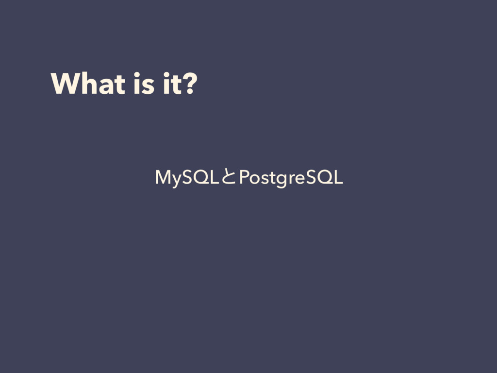 What is it? MySQLͱPostgreSQL