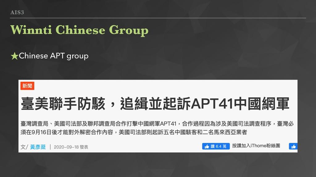 AIS3 ★Chinese APT group Winnti Chinese Group