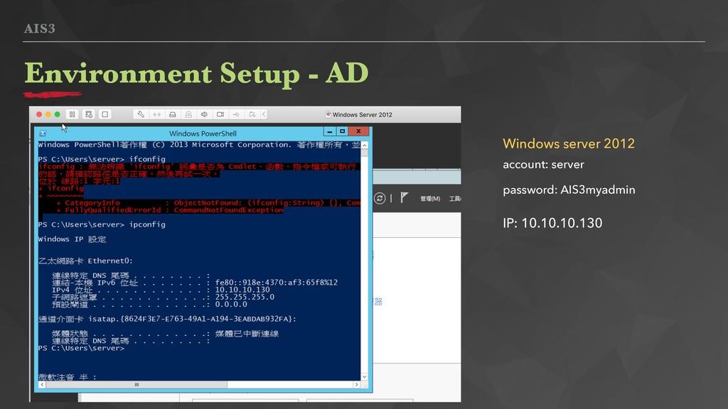 AIS3 Environment Setup - AD Windows server 2012...