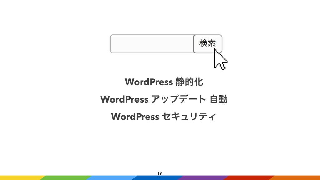 WordPress ੩తԽ   WordPress Ξοϓσʔτ ࣗಈ   WordPr...
