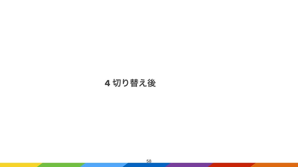 4 Γସ͑ޙ
