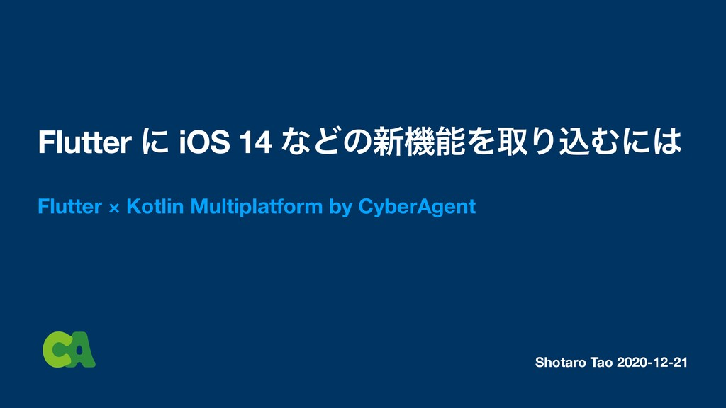 Shotaro Tao 2020-12-21 Flutter ʹ iOS 14 ͳͲͷ৽ػΛ...