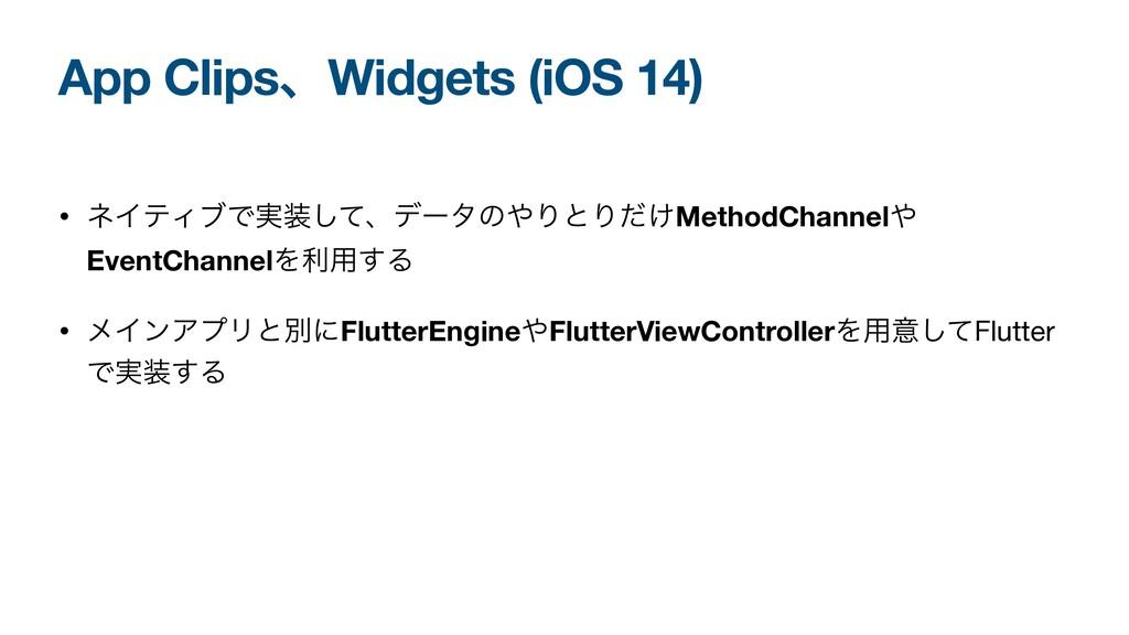 App ClipsɺWidgets (iOS 14) • ωΠςΟϒͰ࣮ͯ͠ɺσʔλͷΓͱ...