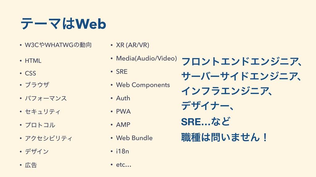 ςʔϚWeb • W3CWHATWGͷಈ • HTML • CSS • ϒϥβ • ύ...