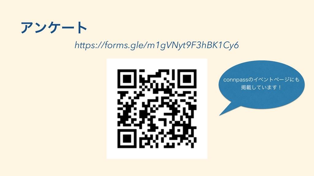 Ξϯέʔτ https://forms.gle/m1gVNyt9F3hBK1Cy6 DPOOQ...
