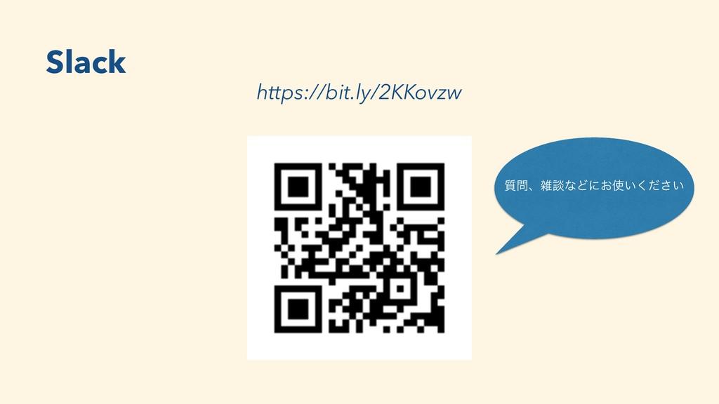 Slack https://bit.ly/2KKovzw ࣭ɺஊͳͲʹ͓͍͍ͩ͘͞