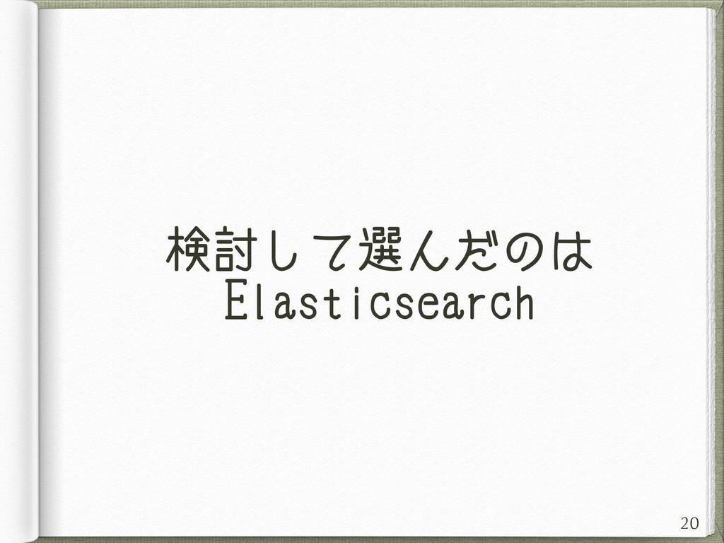 検討して選んだのは Elasticsearch 20