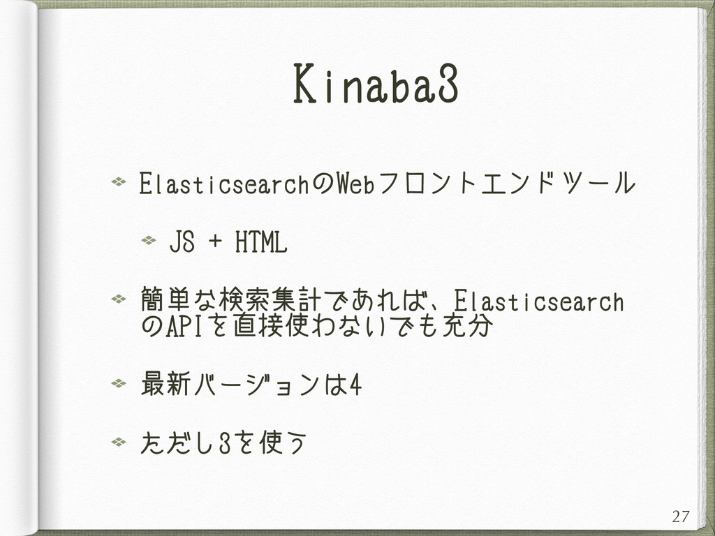 Kinaba3 ElasticsearchのWebフロントエンドツール JS + HTML 簡...